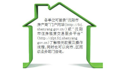 沈阳将在三年内完成筹集租赁住房12.7万套(间)